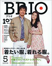 brio_20090324.jpg